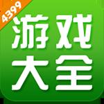 4399游戏盒子手机app