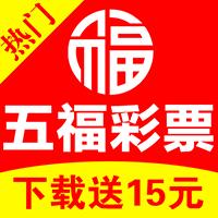 五福彩票app手机版