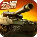 坦克射击360版app最新版