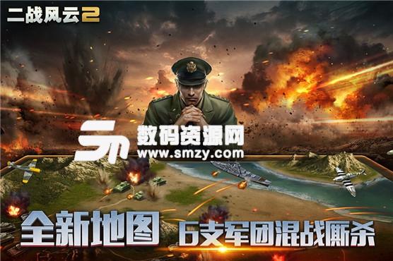二战风云2无敌官方版
