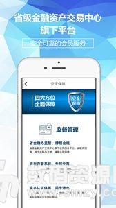 东金秀财 3.1.9手机版