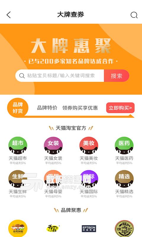 淘拼当家app