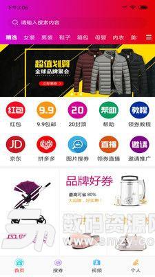 众淘惠app手机版