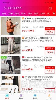 众淘惠app官方版