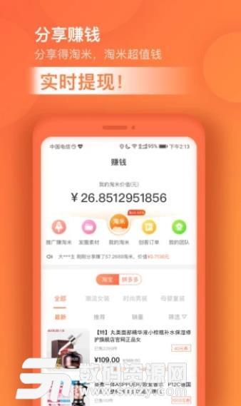 脉淘app手机版