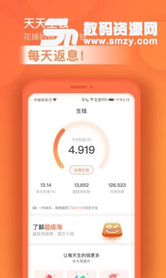 脉淘app