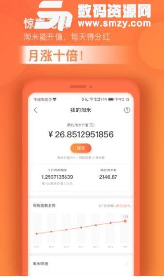脉淘app官方版