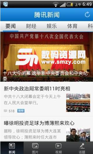 腾讯新闻破解安卓版