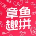 章鱼趣拼app免费版
