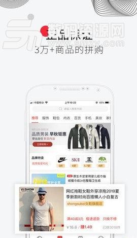章鱼趣拼app手机版