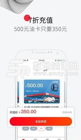 章鱼趣拼app官方版