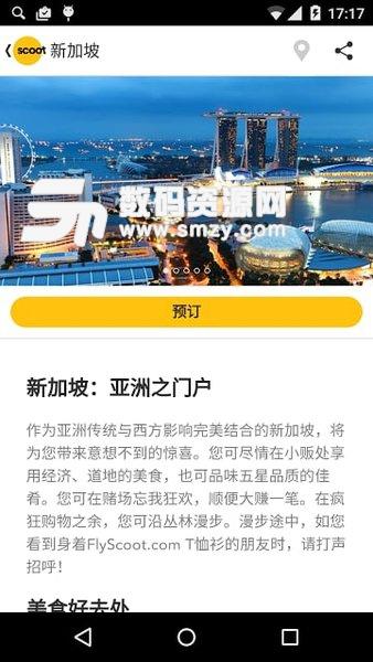 scoot酷航中文