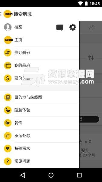 scoot酷航中文手机版