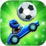 撞头赛车2:足球破解安卓版