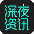 深夜資訊app最新版下載