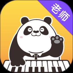 熊貓鋼琴陪練老師免費版
