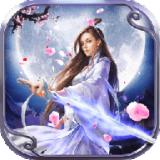 太古仙劍安卓app