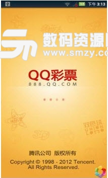 QQ彩票安卓版