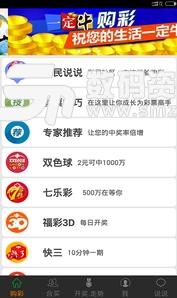 福利彩票android版