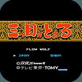三目童子游戏手机app