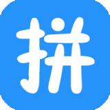 拼游app最新版下载