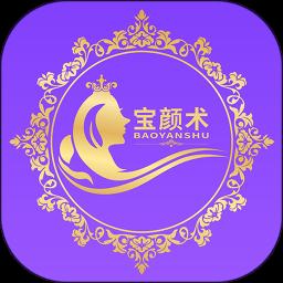 宝颜术软件安卓app