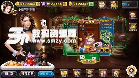 516棋牌游戏中心官方版