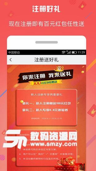 宝盈彩Android版