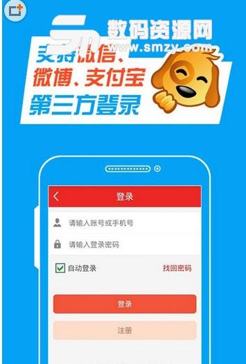华彩彩票安卓版(手机彩票软件) v4.8.0 官方版