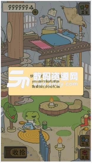 旅行青蛙中國官方版