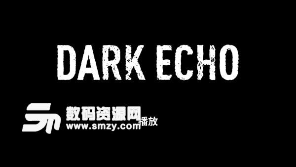 回声探路(DarkEcho)中文汉化完全免费
