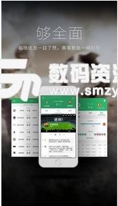 新浪爱彩app安卓版特色