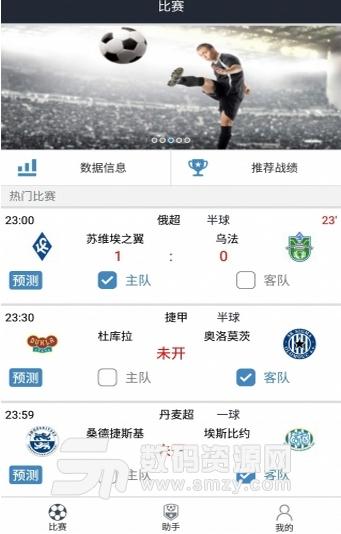 足球大数据最新版