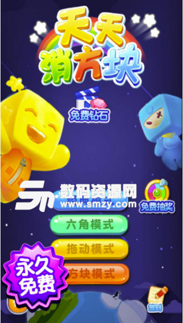 天天消方块app官方版下载|