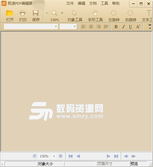 极速pdf编辑器绿色版