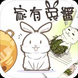 家有兔酱汉化app最新版