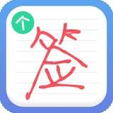 艺术签名个性版手机app