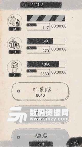 創業大師游戲破解(無限現金)