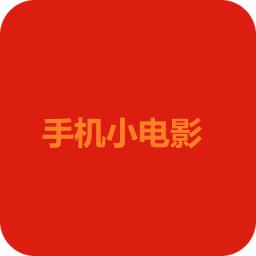 手机小电影软件手机app