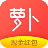 萝卜看点app官方最新版下载