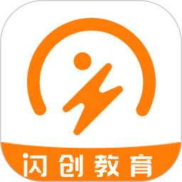 闪创教育app最新版下载
