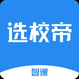 选校帝app最新版下载