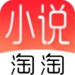 小说淘淘破解app最新版