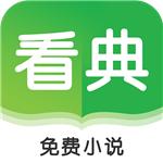 看典免费小说手机版app