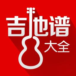 吉他谱大全安卓手机app