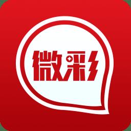微彩app下載