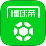 懂球帝安卓手機app
