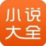 悠悠小說大全安卓版app