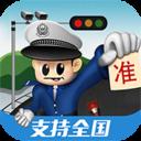 車輪違章查詢app最新版