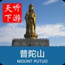 普陀山導游手機app